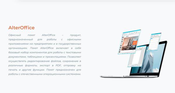 Из Реестра российского ПО исключили офисный пакет с «нечестным» кодом
