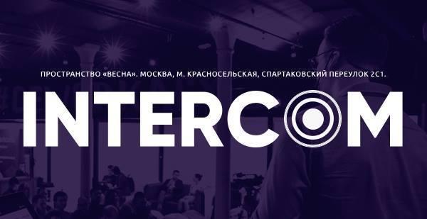 В Москве пройдет Третья ежегодная конференция о коммуникациях INTERCOM