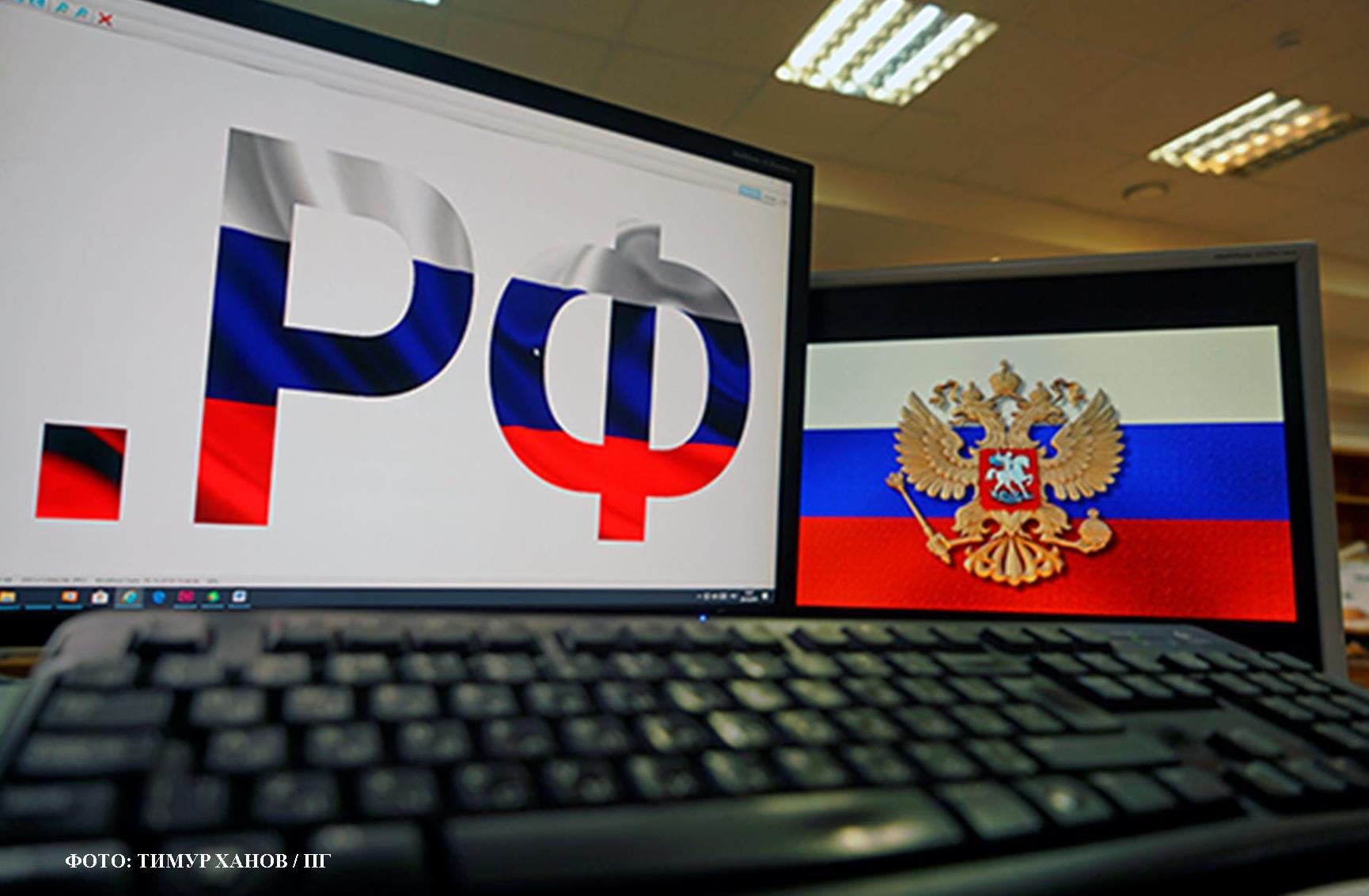 В доменах .RU и .РФ аккредитованы два новых регистратора