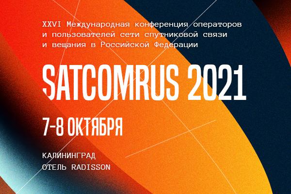 Больше чем просто связь: участники «SATCOMRUS 2021» обсудят трансформацию рынка спутниковых услуг