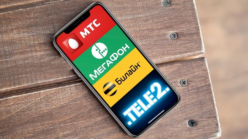 Сотовые операторы повышают стоимость тарифов на связь