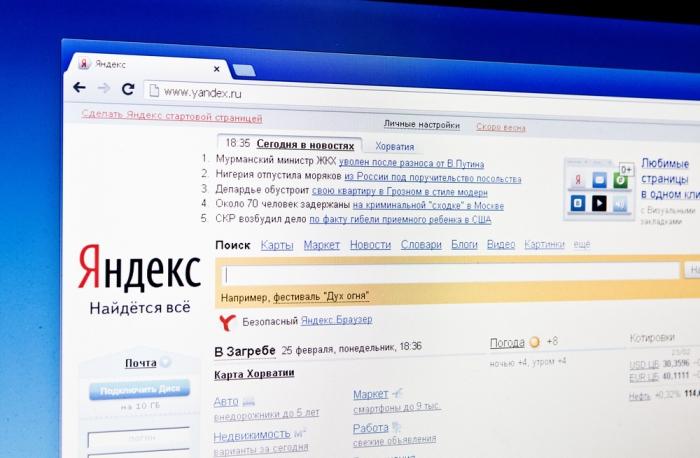 ФАС возбудила дело против «Яндекса» за продвижение своих товаров в поиске