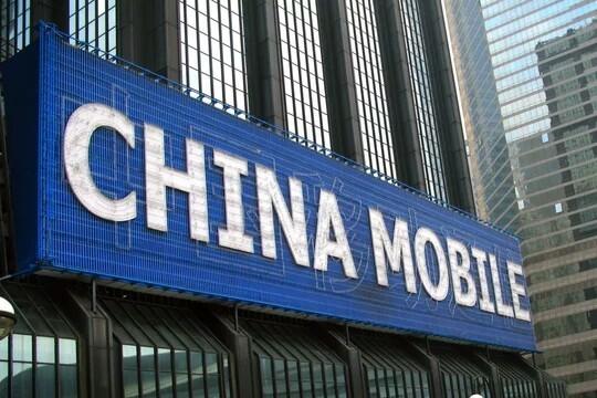 China Mobile не пускают в США из-за соображений безопасности