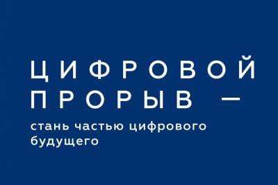 Второй этап конкурса «Цифровой прорыв» пройдет с 16 по 19 мая