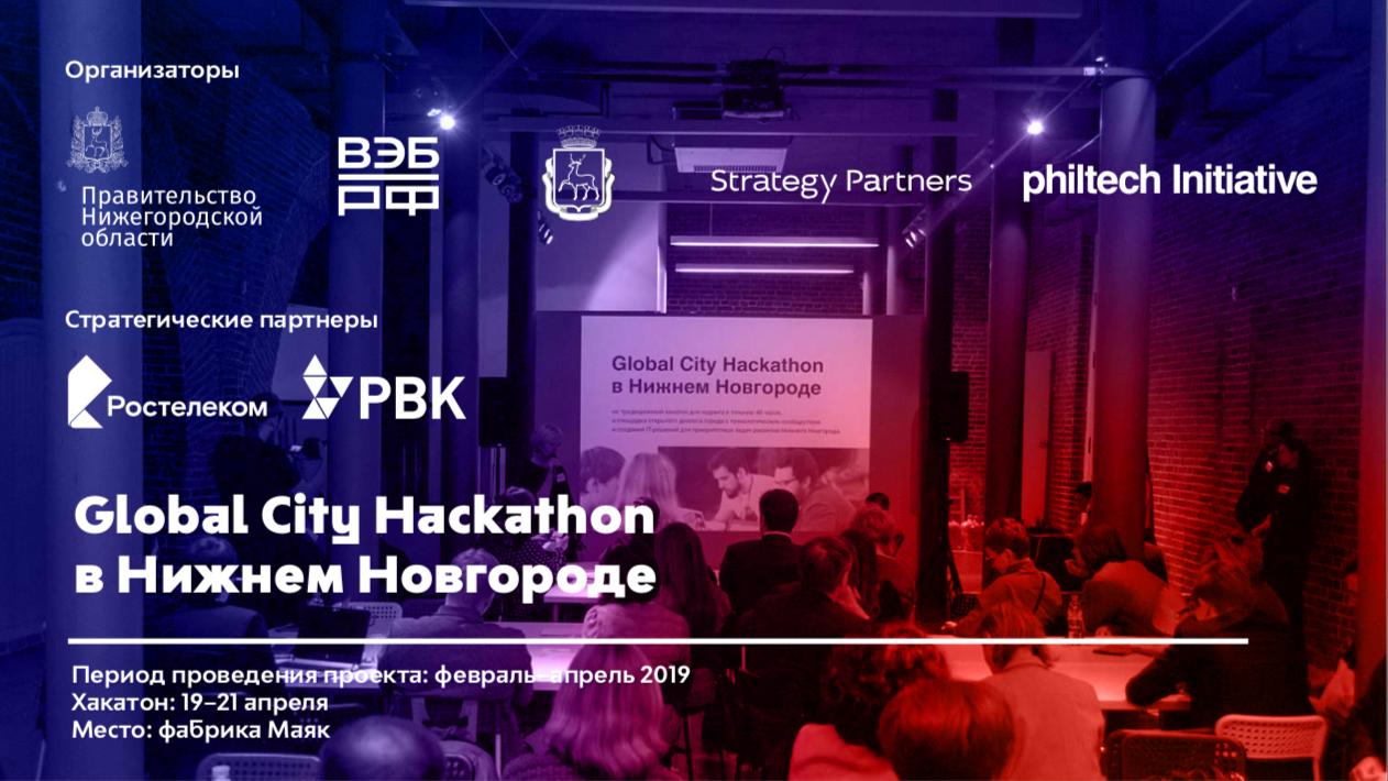 Global City Hackathon пройдёт в Нижнем Новгороде