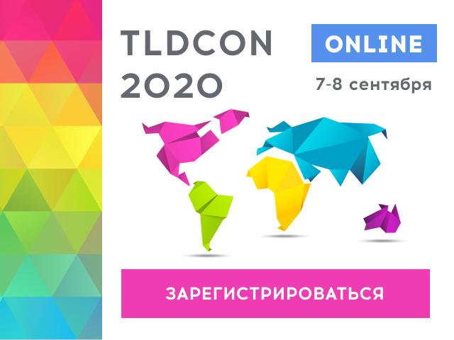 TLDCON 2020: как доменная индустрия работает в новых условиях