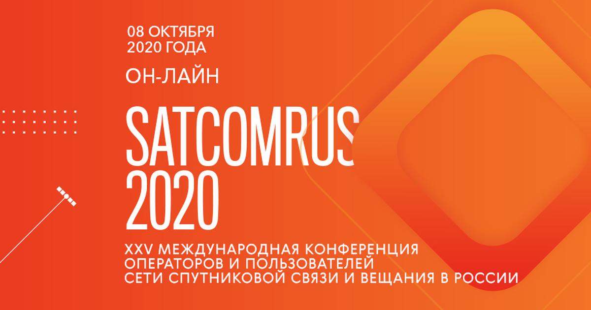 Международная конференция SATCOMRUS 2020 пройдет 8 октября в онлайн-формате