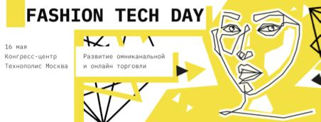 Приглашаем 16-го мая на Fashion Tech Day